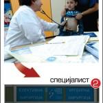 Преку лавиринти до клиника - Дневник 14.01.2011