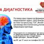 Бесплатни консултативни невролошки прегледи во месец Мај - Филип Втори