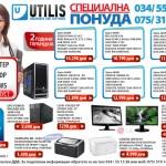 Понуда од Утилис Струмица