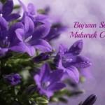 Честит Рамазан Бајрам