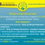 Покана за стручен состанок - Битола - 15.12.2015