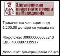 Жиро сметка ЗПЛРМ